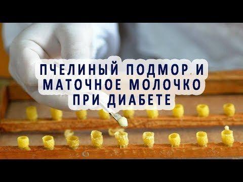 Применение пчелиного подмора и маточного молочка для лечения ...