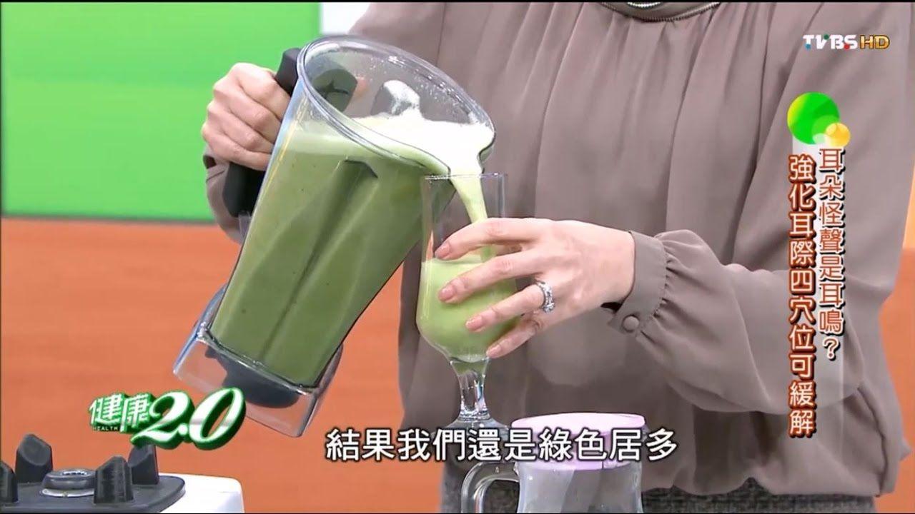 陳月卿推薦 顧胃精力湯 料理食譜 健康2 0 Youtube 2020 精力 健康 料理