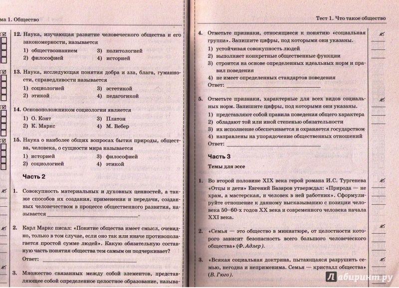 Контрольно тестовые задания по обществознанию 7 класса боголюбова