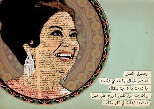 وصفولي الصبر أم كلثوم Graphic Art Prints Egyptian Art Pop Art
