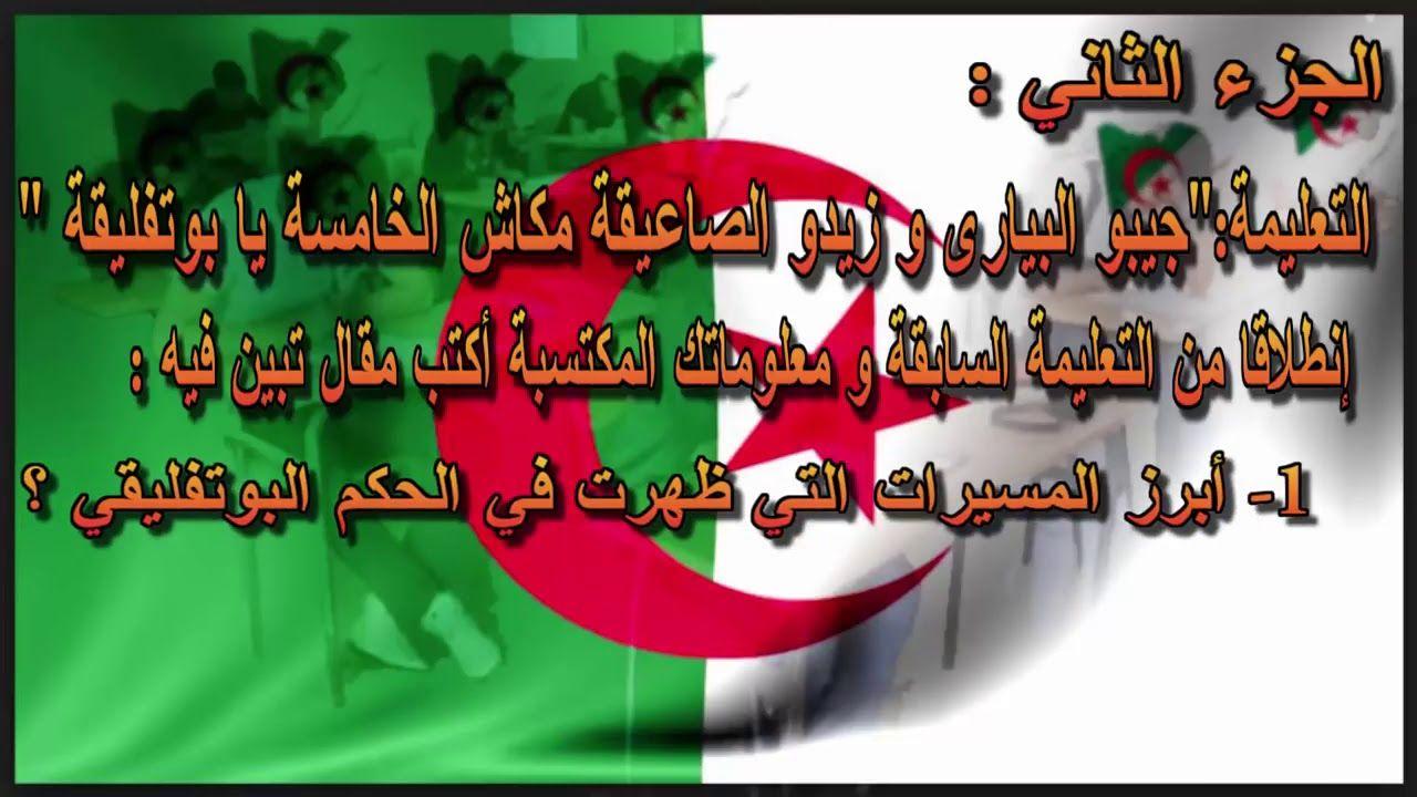 الجزائر فيديو لـ تلاميذ الباكالوريا الباك Bac هكذا ستكون إمتحانات البكالوريا في مادة التاريخ Https Youtu Be Tw8bssv1mzq Calligraphy Arabic Calligraphy Yoga