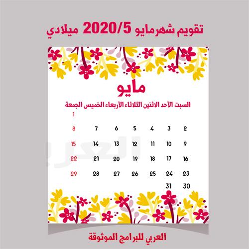 تحميل تقويم 2020 ميلادي التقويم الميلادي 2020 Pdf تاريخ اليوم بالميلادي حسب تقويم 2020 Calendar 2020 Calendar Pics