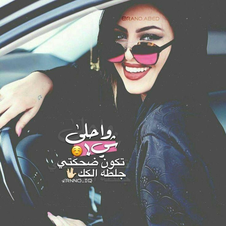 هيما حبيبي وبس Girl Photo Poses Beautiful Girl Image Beauty Portrait