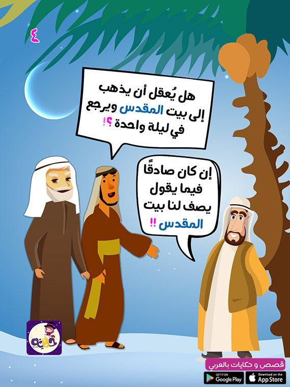 قصة الاسراء والمعراج للاطفال بالصور ليلة الاسراء والمعراج قصص مصورة للاطفال Arabic Kids Islam For Kids Stories For Kids