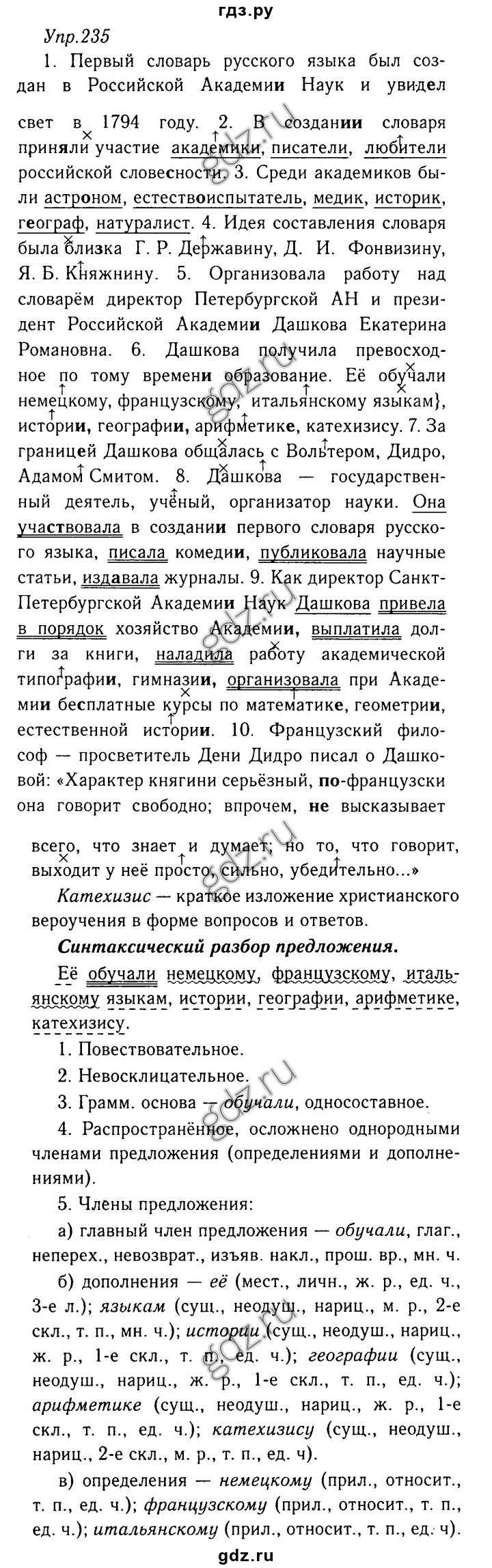 Гдз по русском языку 8 класс быкова бесплатно без скачивания и без регистрации