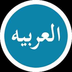 Cara Mengubah Keyboard Komputer Menjadi Huruf Arab Keyboard Huruf Kurikulum