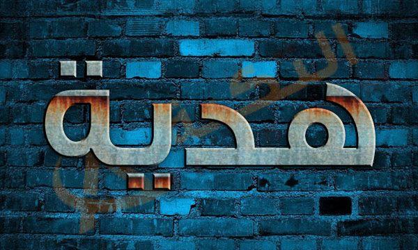 معنى اسم هدية Hadiya في اللغة العربية اسم هدية من الأسماء المؤنثة وهو اكثر الأسماء التي تشرح نفها من نطقة فهو ذات Tech Company Logos Neon Signs Company Logo