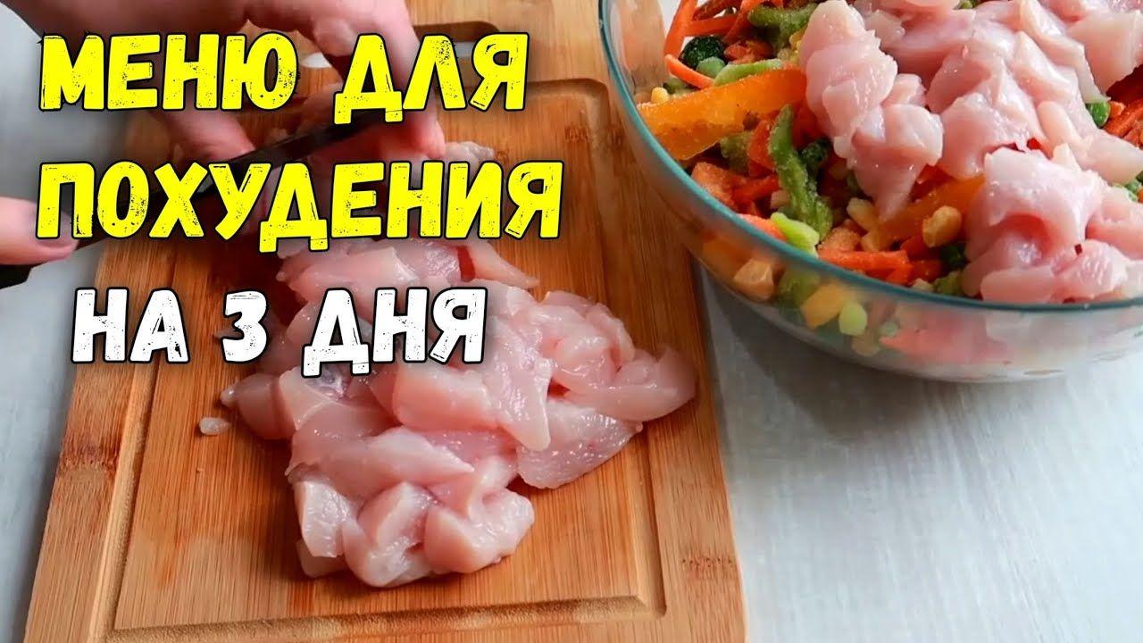 рецепты вкусной еды для похудения