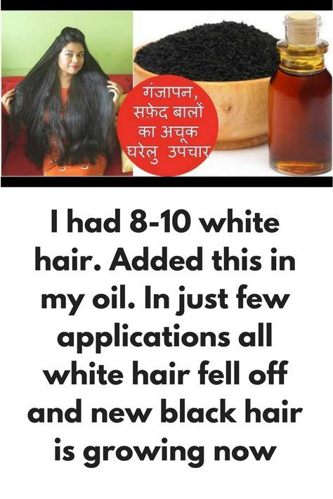 I had 8-10 white hair  Added this in my oil  In just few