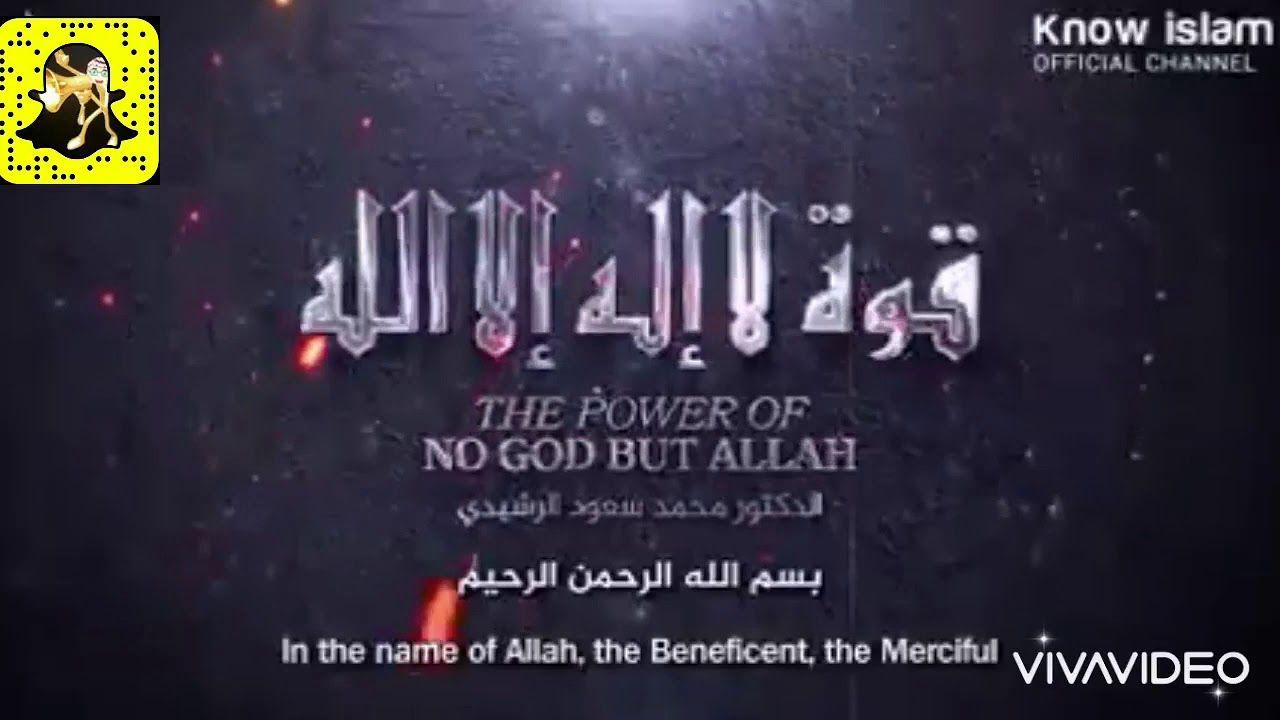 فضل قول لا اله الا وحده لا شريك له له الملك وله الحمد وهو على كل شي ق Neon Signs Islam Youtube