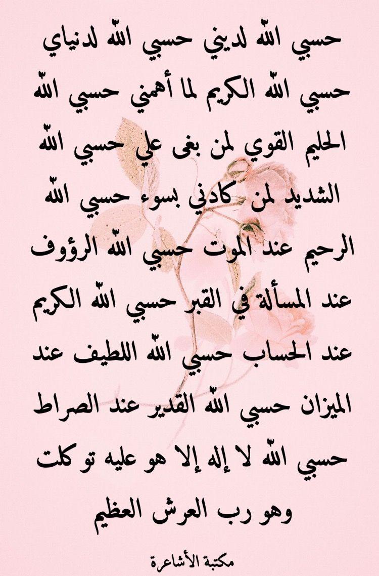 Pin By الحاج مطهر الأشعري On Islamic Math Arabic Calligraphy Islam