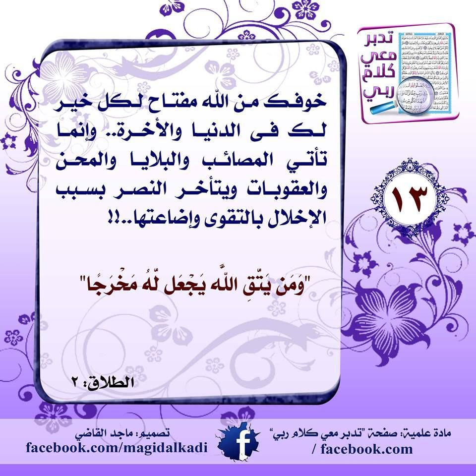 Desertrose تدبر Allah Islam Islam Arabic Quotes