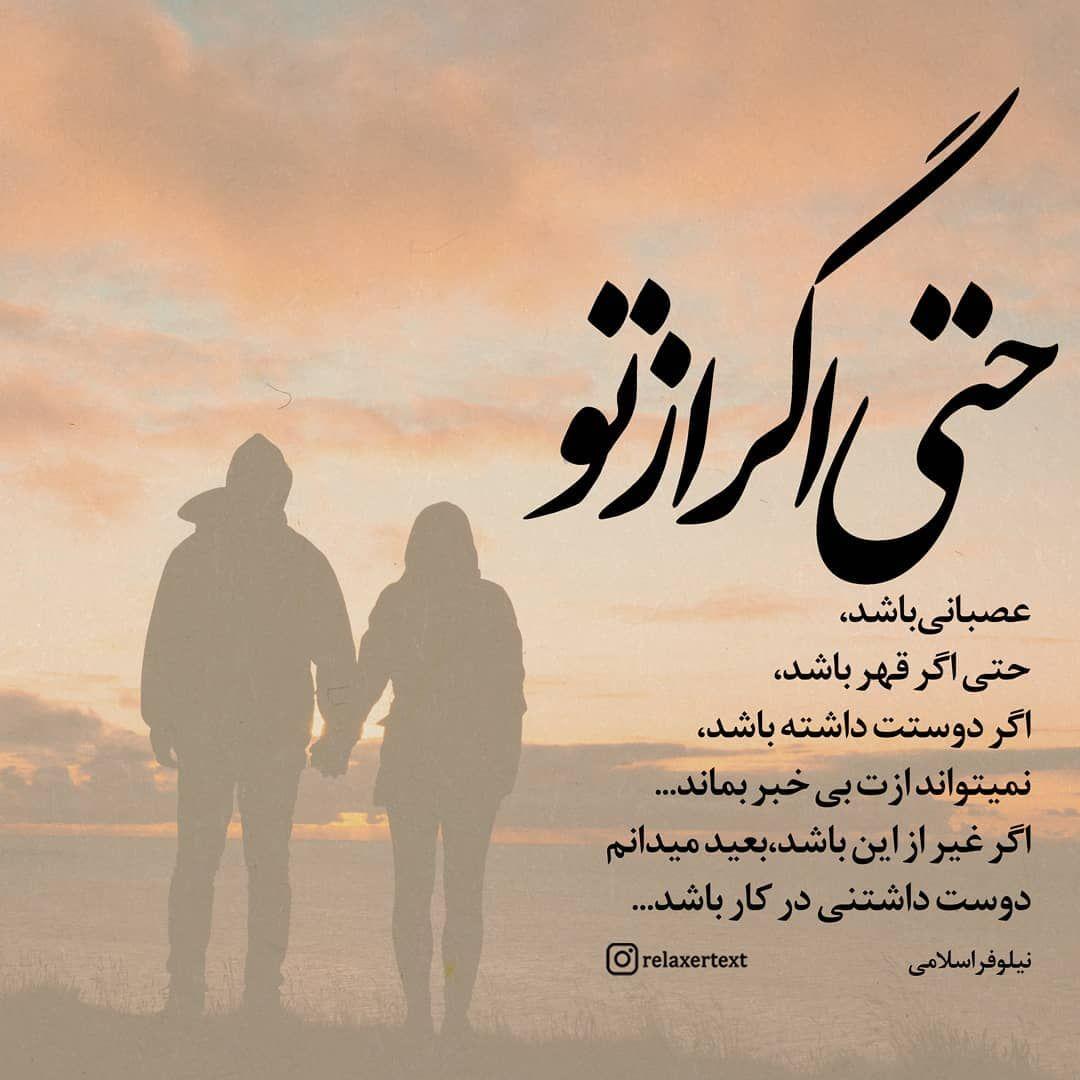 ریلکسر تکست On Instagram حتی اگر ازت عصبانی باشد حتی اگر قهر باشد اگر دوستت داشته باشد نمیتواند ازت بی خبر بماند Farsi Quotes Poetry Quotes Poem Quotes