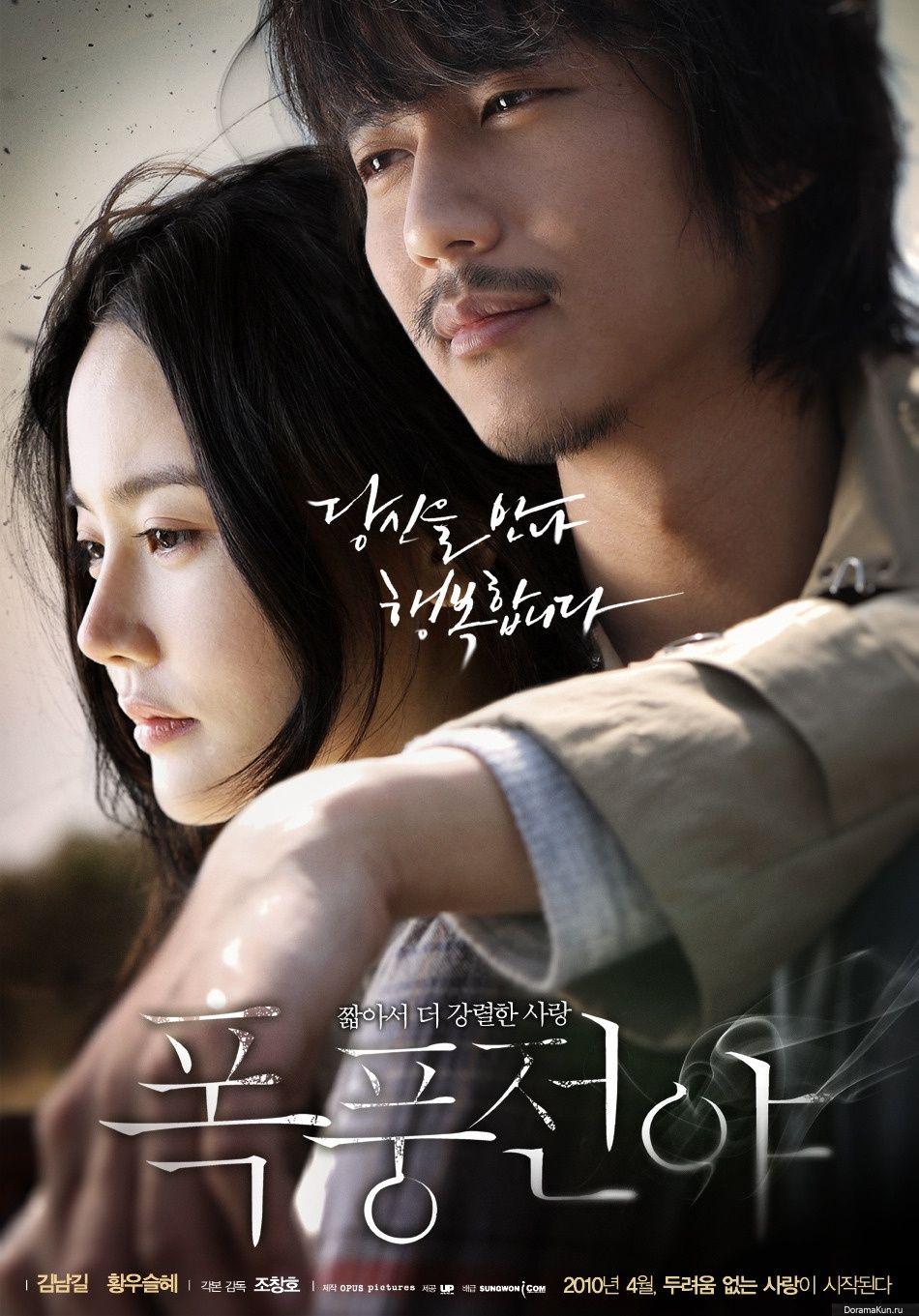 Pin by lika on Korean Movies Korean drama movies, Korean