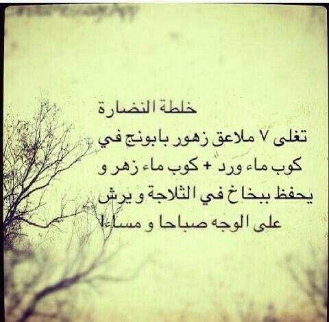 للنضارة Arabic Calligraphy Calligraphy Face