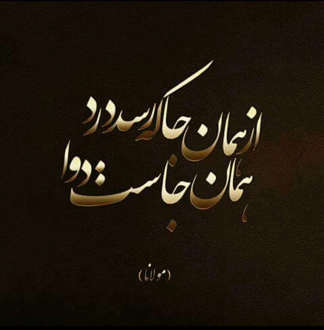 Image Result For Persische Zitate Liebe