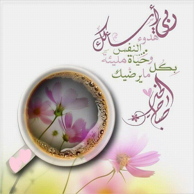 ربي اسالك هدوء النفس وحياة مليئة بكل مايرضيك صباح الخير Good Morning Images Morning Images Greetings