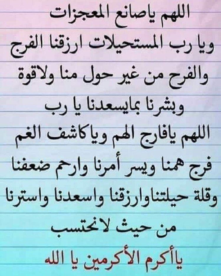 516 Likes 41 Comments يأت بها الله إن الله لطيف خبير Ya Rabe77 On Instagram متابعة للحساب Ya Rabe77 رب إن In 2021 Islamic Phrases Islam Facts Cool Words