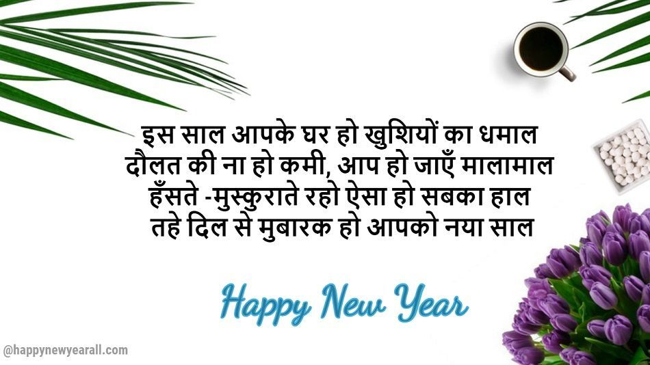 New Year 2020 Quotes and Shayari for Teachers Our