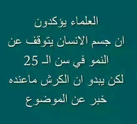 وحدة مستمر بالنمو اكيد ماعدة خبر هههههه Arabic Funny Funny Jokes