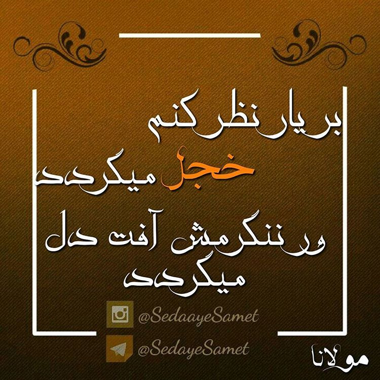 مولانا Farsi Quotes Famous Poems Poems