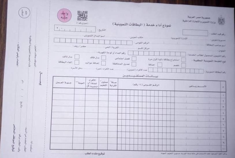 موقع دعم مصر إعادة المواطنين المحذوفين من البطاقات التموينية ضمن المنظومة الجديدة Bullet Journal Journal