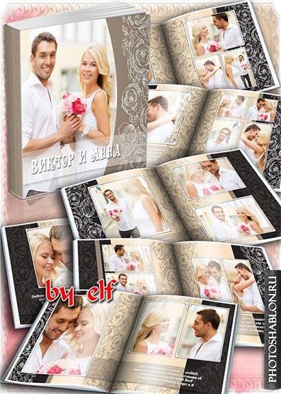 Альбом для романтических фотографий работа онлайн ершов