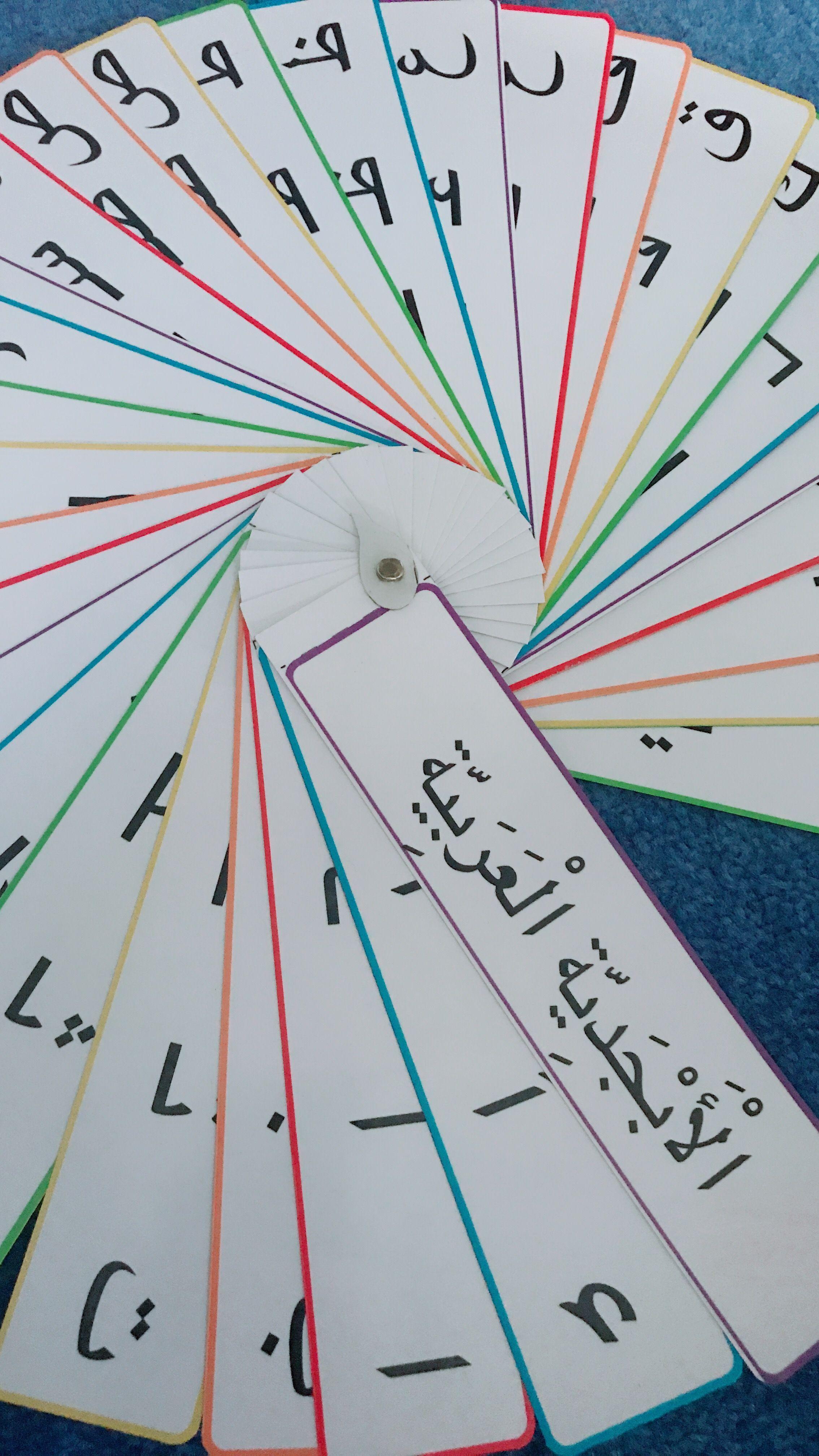 Abicplayground Arabic Alphabet Shapes Strips By