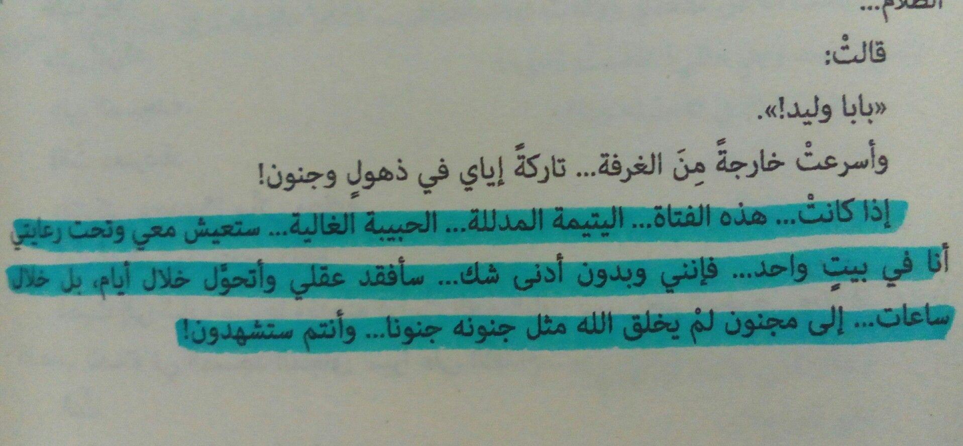 روايه انت لي Arabic Quotes Quotes Math
