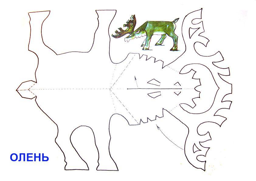 Объемный олень из бумаги своими руками шаблоны   Объемный конструктор из картона для детей 11