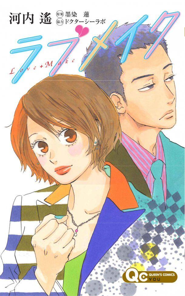 kawachi haruka