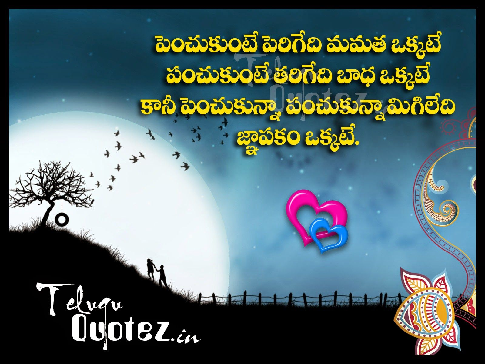 Teluguquotezin Telugu Inspirational Quotes About Love Quotes