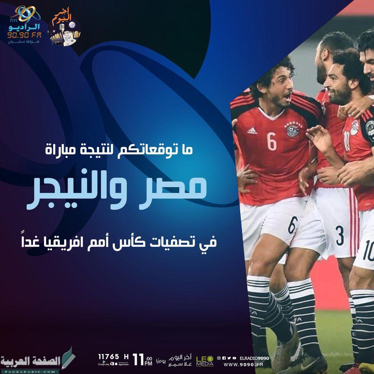 مشاهدة مباراة مصر والنيجر في تصفيات كأس امم افريقيا Baseball