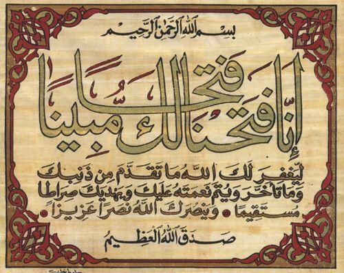 إنا فتحنا لك فتحا مبينا Islamic Calligraphy Painting Islamic Calligraphy Arabic Calligraphy