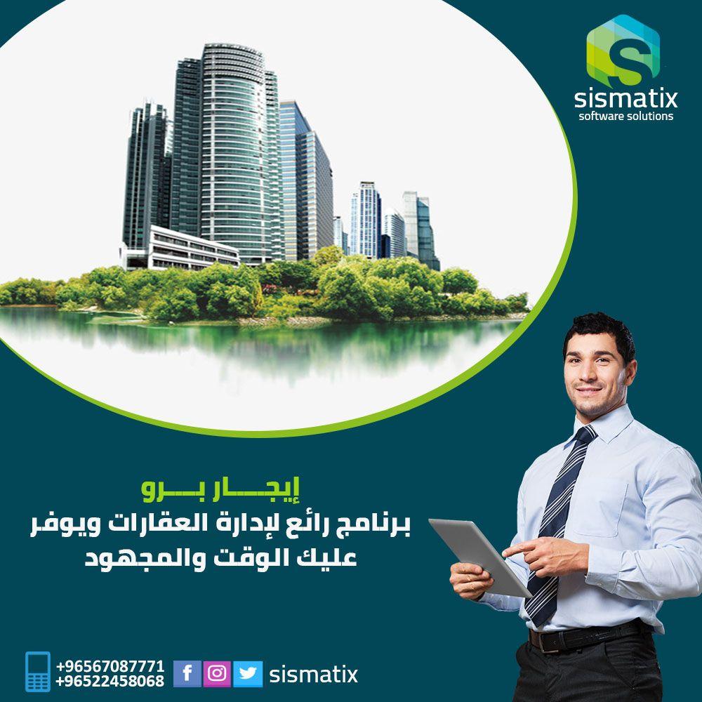 برنامج إدارة الأصول هو برنامج رائع من سيسماتكس حيث يمكنك تسجيل وتتبع الاصول الخاصة بك ومتابعتها مرورا بـ الصيانــة و Software Development Solutions Development