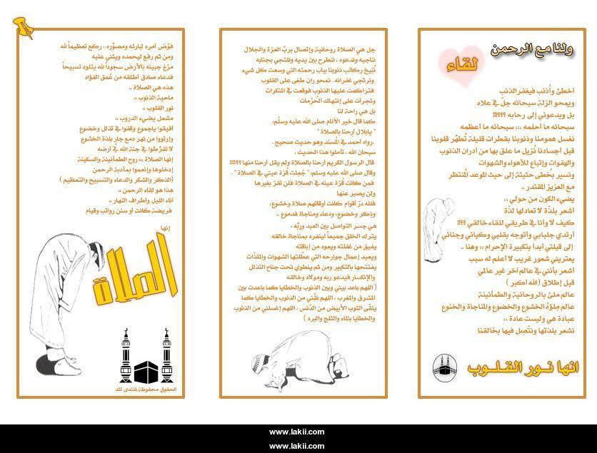 مطويات ومنشورات عن الصلاة Islam Bullet Journal Journal