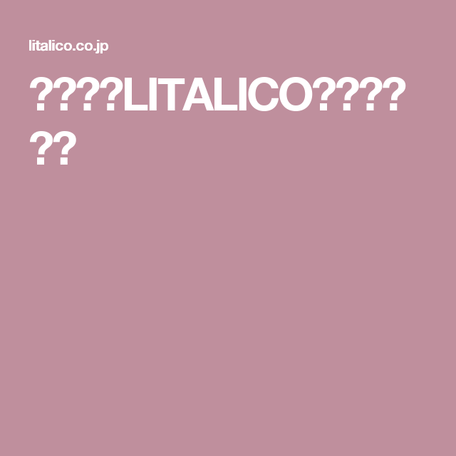 株式会社litalico りたりこ 画像あり 幼児教室 株式会社 教育