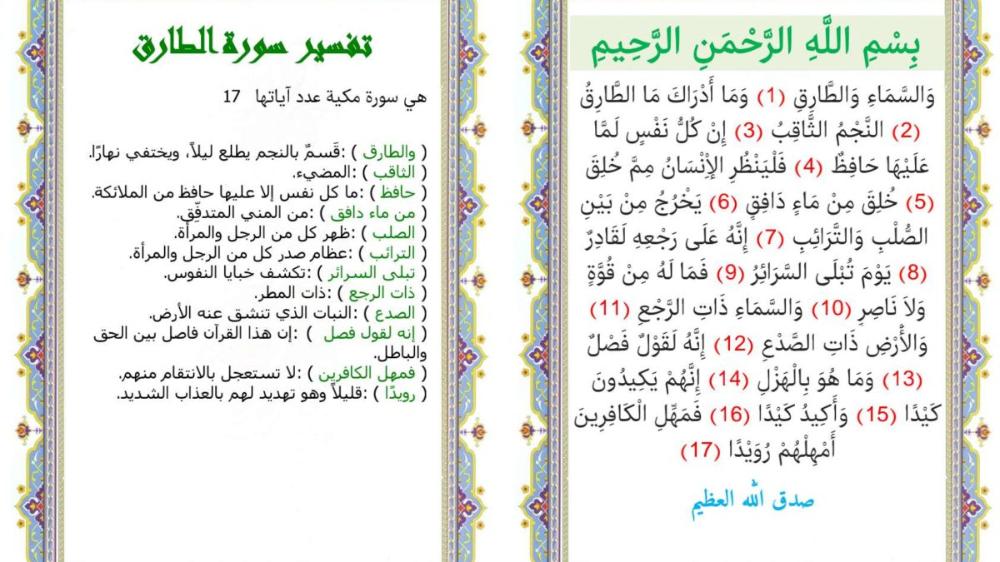 السور القرآنية للسنة الرابعة مع التفسير مدرستنا Bullet Journal Asos Journal