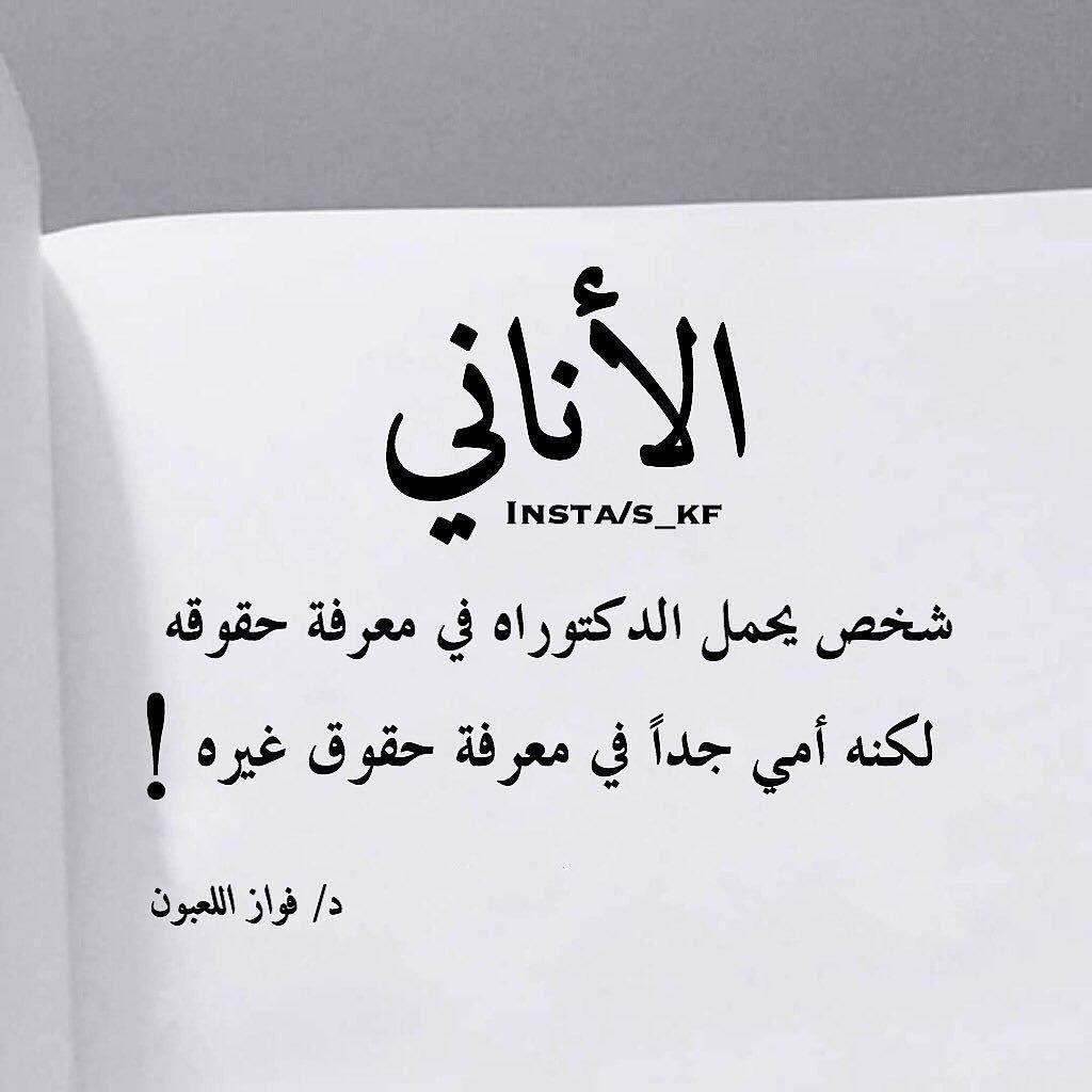 صور عن الانانية 2019 عبارات عن الانانيه وحب الذات English Grammar Grammar Photo
