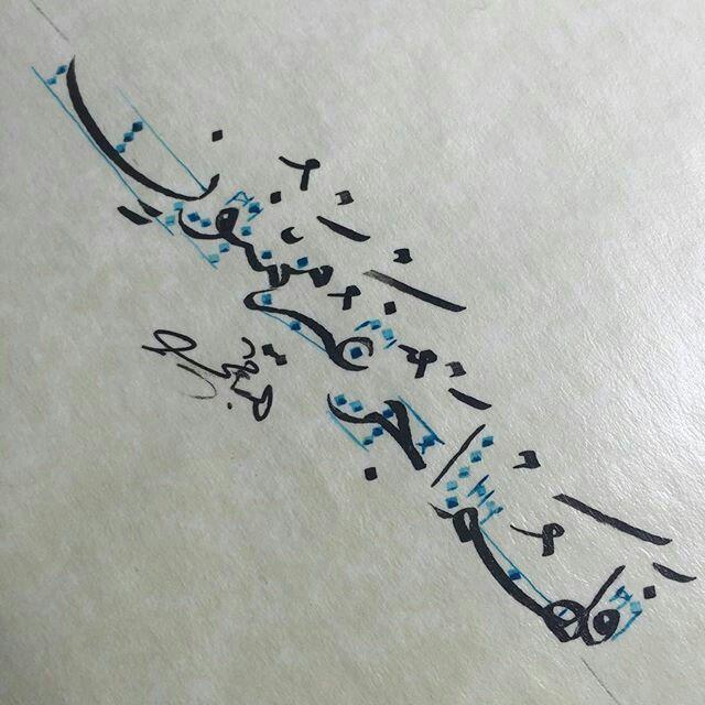 Pin By Nounou On الخط العربي Arabic Calligraphy Design Calligraphy Calligraphy Design