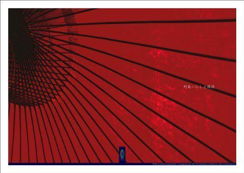 Kyoto Umbrella 3 #017 : Art Photography Poster (Kyoto Nara of The Zen) (Japanese Edition) by kitazawa-office, #Kyoto #Art #Japan
