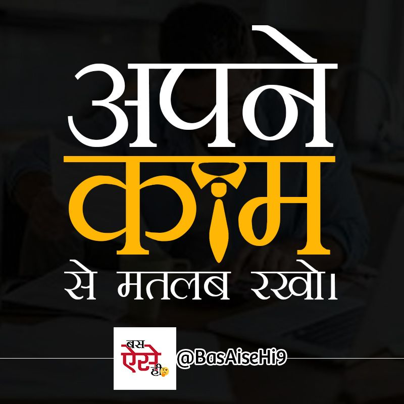 Apne kaam se matlab rakho   Follow us for more hindi humours