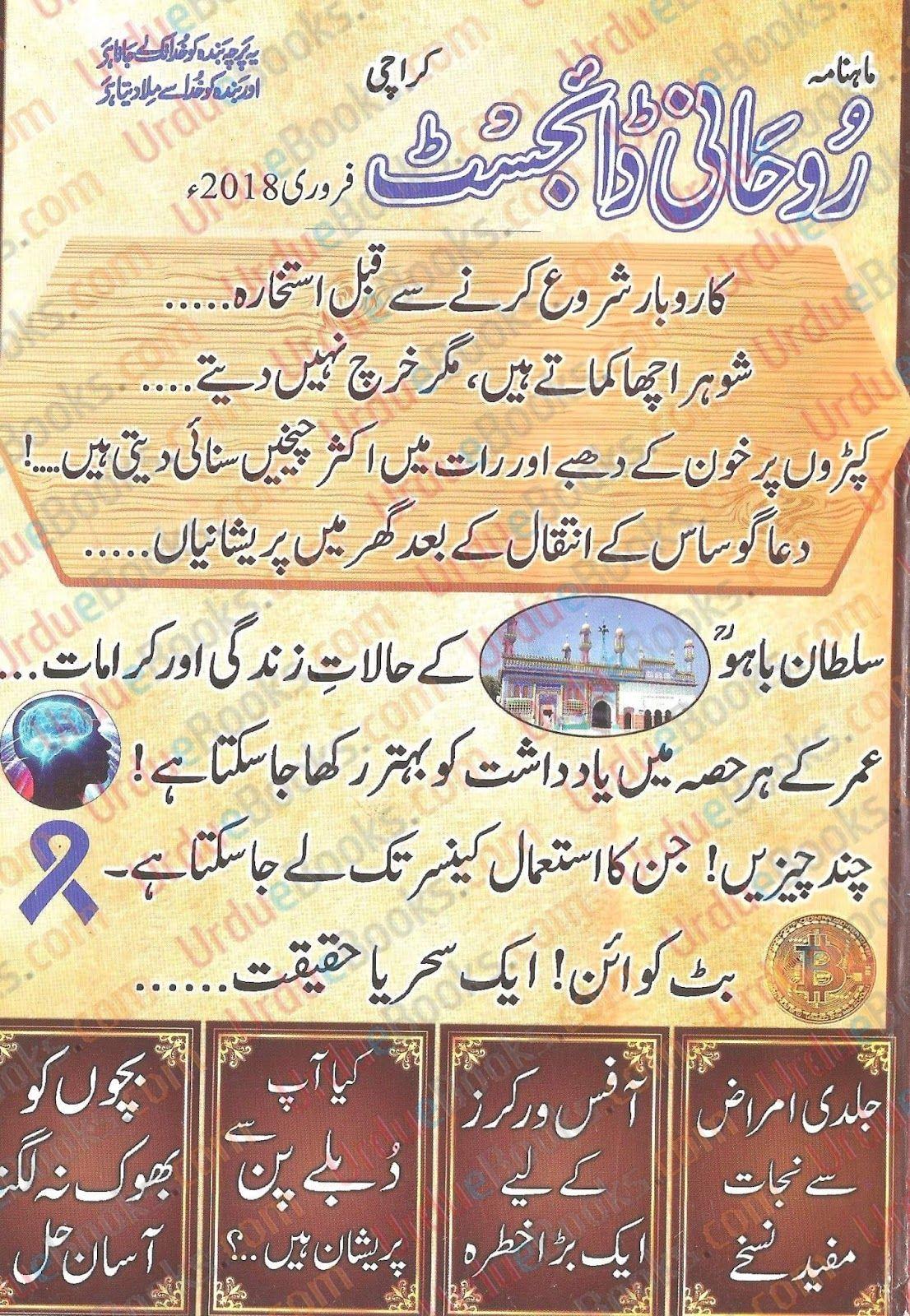 Rohani Digest Pdf