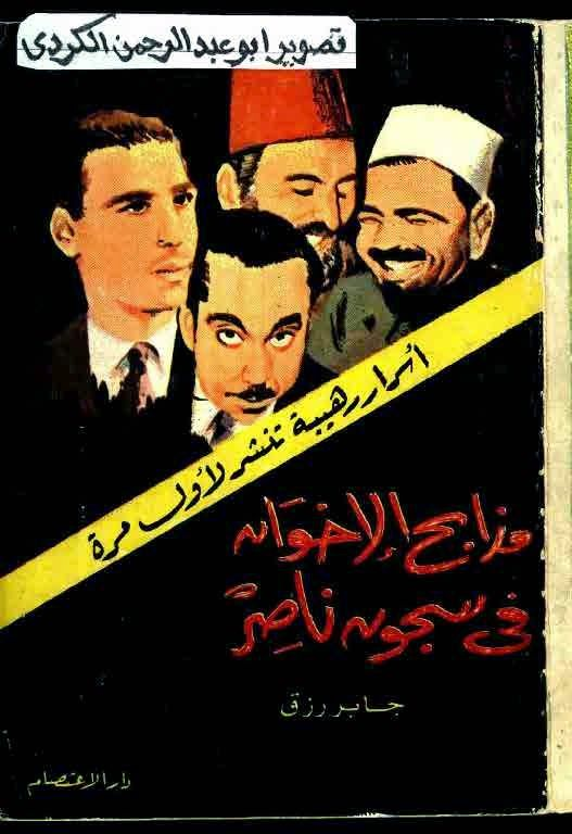 تحميل كتاب مذابح الاخوان في سجون ناصر Ebooks Free Books Arabic Books Book Club Books