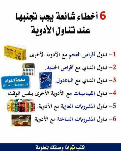 اخطاء شائعه Health Fitness Nutrition Health Facts Food Health Facts