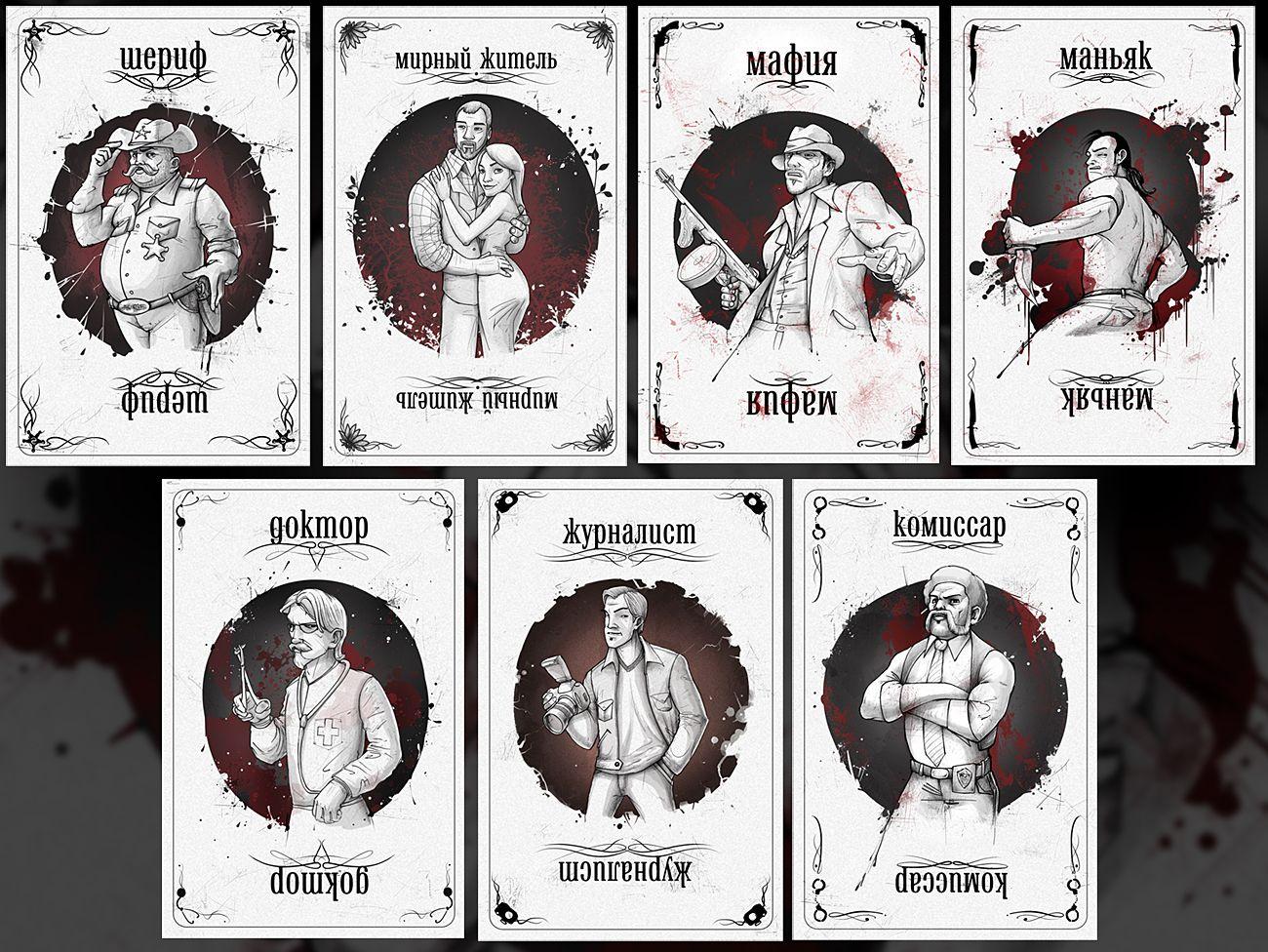 карты играть мафии в