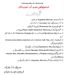 Image Result For Homeopathic Medicine List In Urdu Homeopathic Homeopathic Medicine Medicine