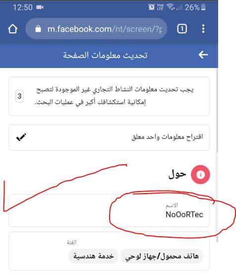 الفيس بوك Facebook Nooortec تغيير اسم الصفحة 2 Names Map Map Screenshot