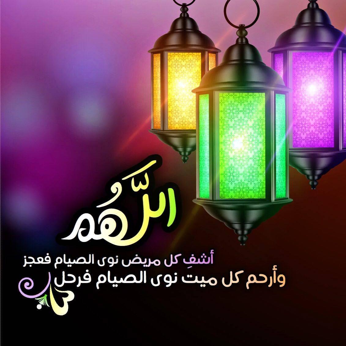 اللهم أشف كل مريض Novelty Lamp Ramadan Ramadan Kareem