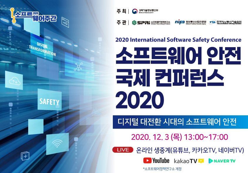 소프트웨어 안전 국제 컨퍼런스 2020 12월 3일 온라인 개최 소프트웨어 블로그